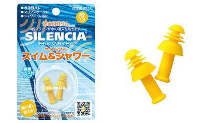 サイレンシア スイム&シャワー